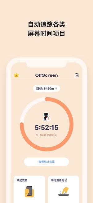 offscreen安卓版图1