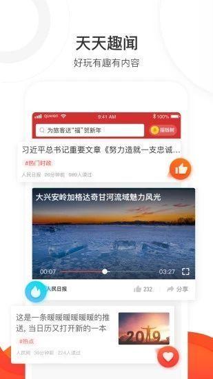 云海趣闻app图2