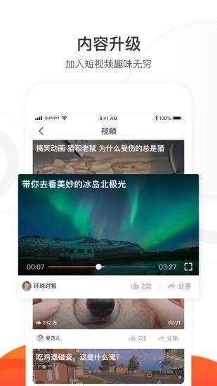 云海趣闻最新版app官方图片1