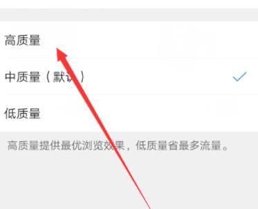 QQ浏览器怎么设置省流时的图片质量?设置省流时的图片质量的方法[多图]图片5