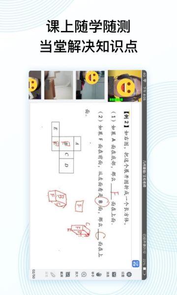 51好课堂app图2