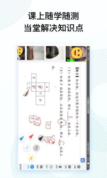 51好课堂app图3