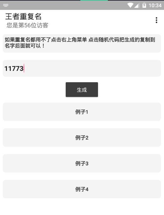 王者荣耀重复名在线生成器网站最新版软件下载图片1