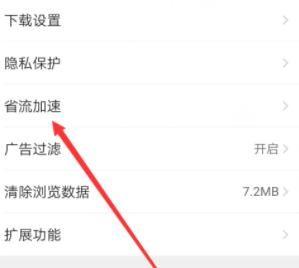 QQ浏览器怎么设置省流时的图片质量?设置省流时的图片质量的方法[多图]图片3