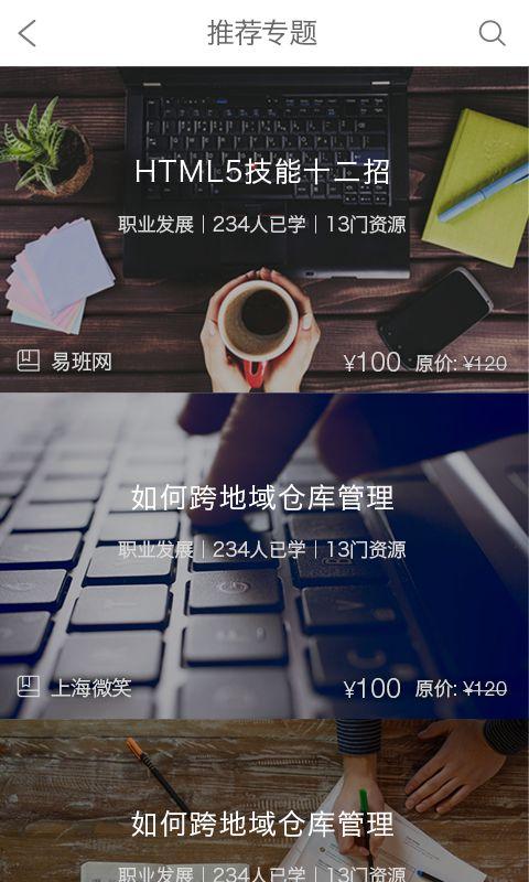 上海微校平台登录图1