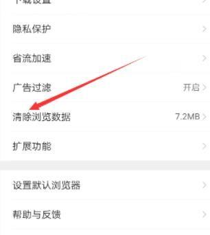 QQ浏览器怎么清理浏览数据?QQ浏览器清理浏览数据的方法[多图]图片4