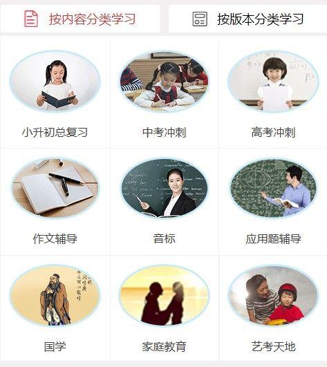 同桌100网课app图3