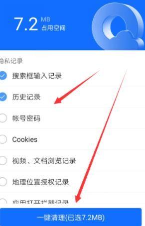 QQ浏览器怎么清理浏览数据?QQ浏览器清理浏览数据的方法[多图]图片5