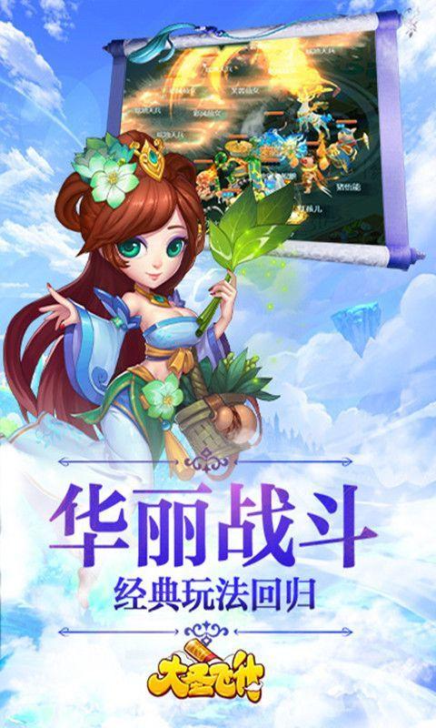大圣飞升ol官网版图3