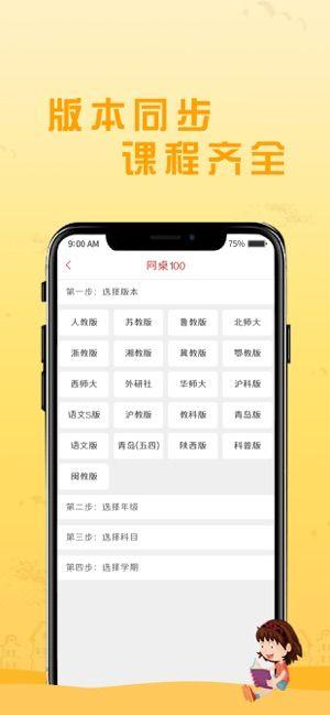 同桌100网课app图1