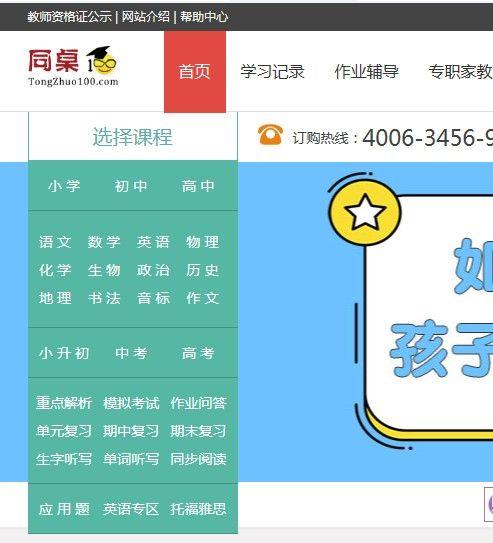 同桌100网课人教版app图片1