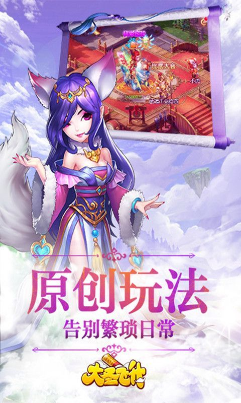 大圣飞升ol官网版图1