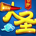 大圣飞升ol官网版