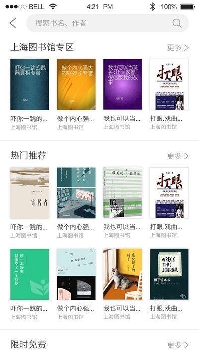 上海大规模智慧学习平台登录入口图2