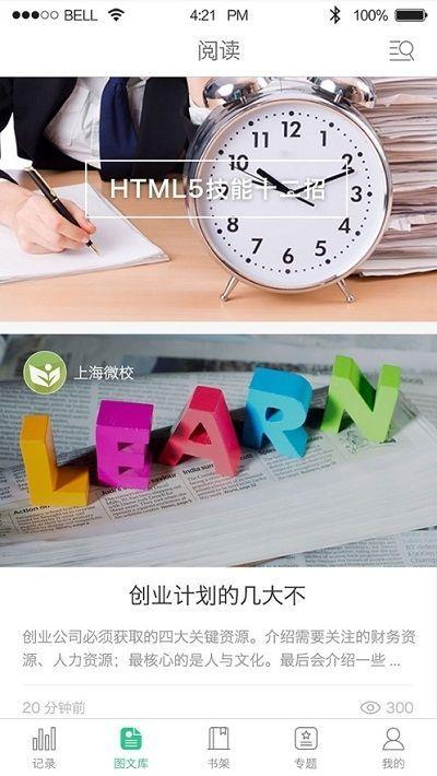上海大规模智慧学习平台登录入口图3