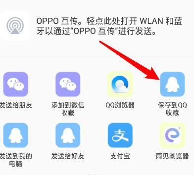 怎么把多多浏览器分享到QQ收藏?把多多浏览器分享到QQ收藏的方法[多图]图片5