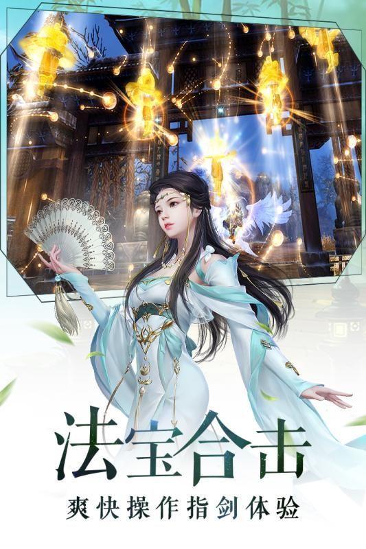 云天剑神官方版图1
