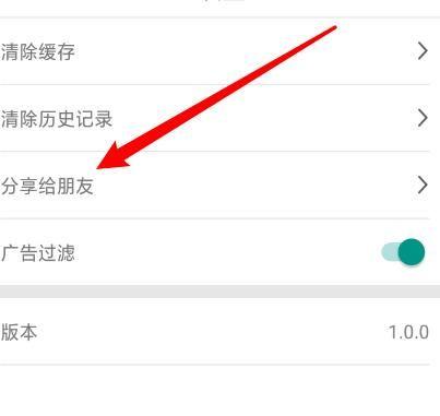 怎么把多多浏览器分享到QQ收藏?把多多浏览器分享到QQ收藏的方法[多图]图片4