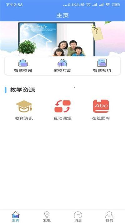 训安汇智慧校园app图3