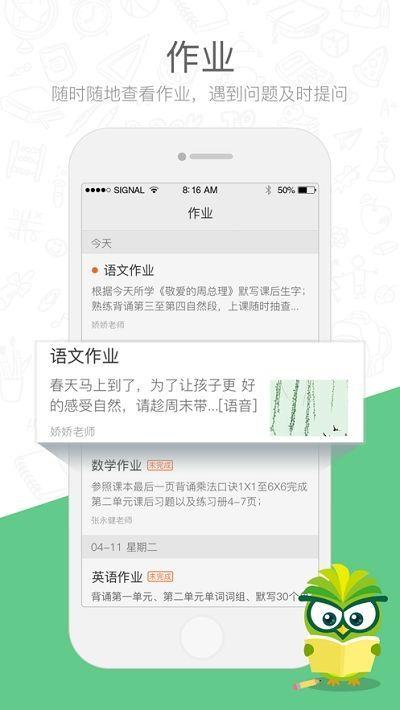 焦点智慧校园云平台登录入口图3