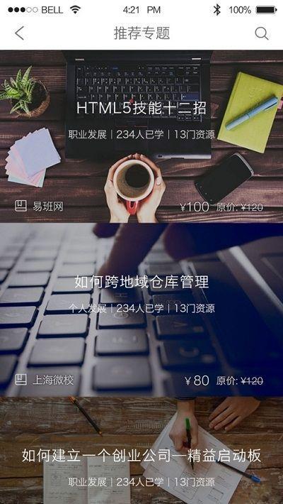 上海微校智慧学习平台登录入口图1
