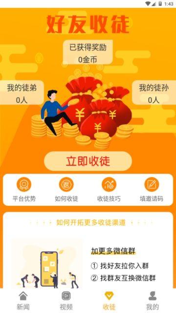阅有钱app图1