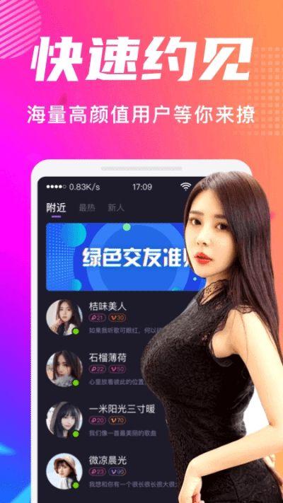 附近探交友app图3