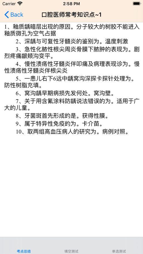 口腔执业医师考试大全app图3