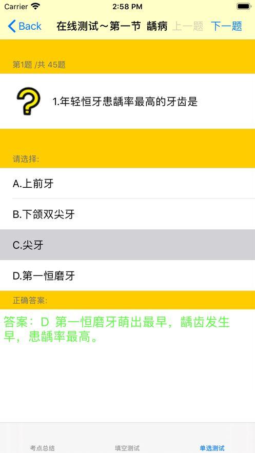口腔执业医师考试大全电子素材app官方版图片1