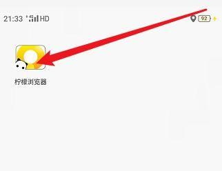 柠檬浏览器如何提交意见反馈?柠檬浏览器提交意见反馈的方法[多图]图片1