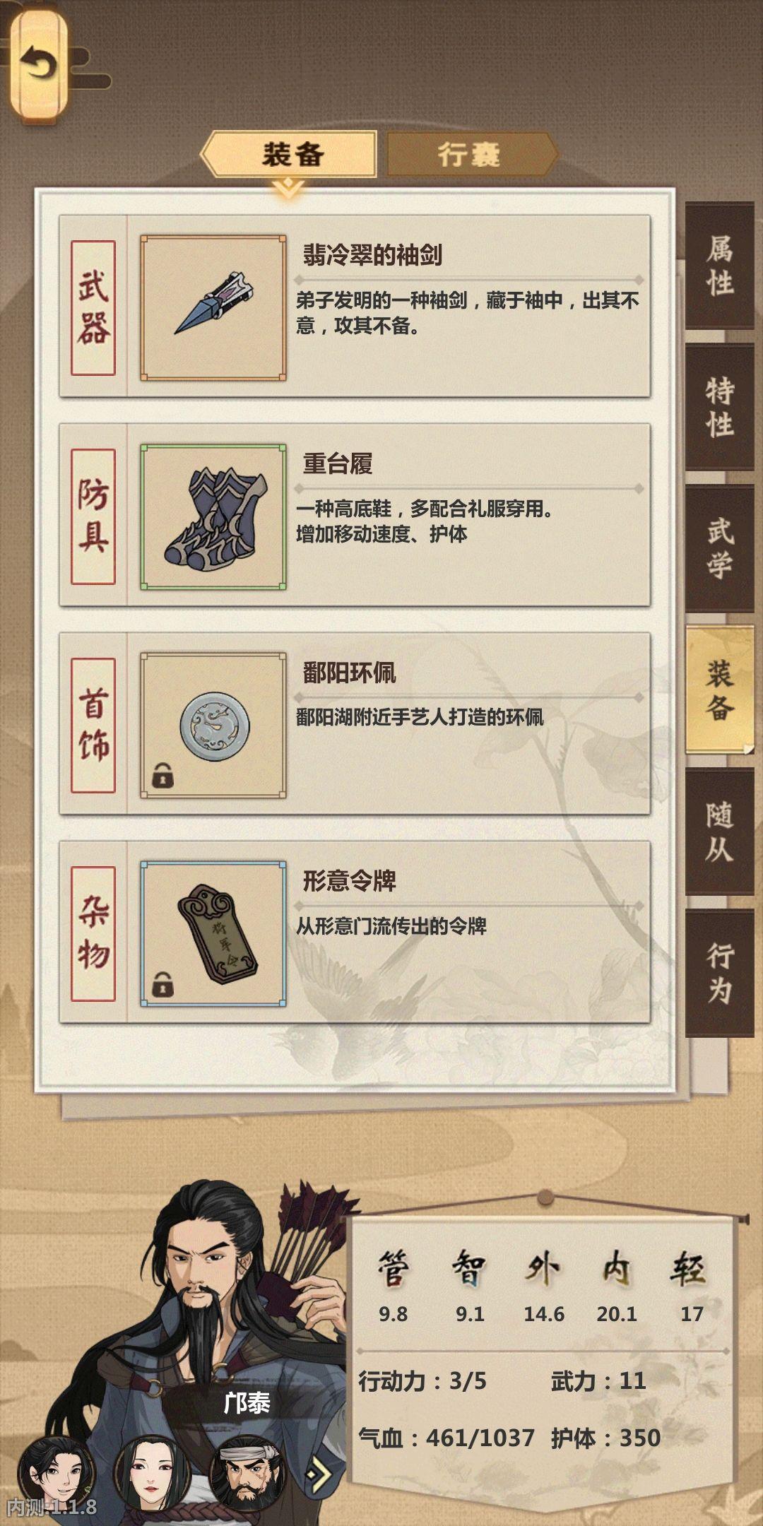 模拟江湖惊鸿剑怎么获得?惊鸿剑获取方法[图]