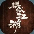 模擬江(jiang)湖ios破ping)獍></a>    <div class=