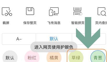 手機搜狗(gou)瀏(liu)覽器如何(he)設置網頁護眼色(se)?設置方法(fa)分享(xiang)[多圖]
