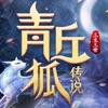 青丘狐传说三生三世官方版
