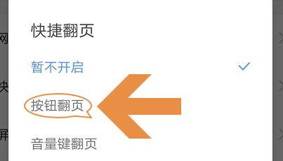 手機搜狗(gou)瀏(liu)覽器如何(he)開啟按(an)鈕(niu)翻(fan)頁?開啟按(an)鈕(niu)翻(fan)頁的方法(fa)[多圖]