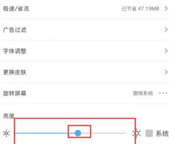 手机亮度高UC浏览器亮度很低怎么办?如何调节浏览器的亮度平衡[多图]