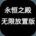 永(yong)恆之殿無限放置版游(you)戲