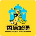 香蕉城堡安卓版