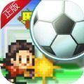 全明星足球無限金幣版