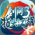 騰訊(xun)劍網3雲端官(guan)網版