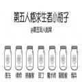 第(di)五人格(ge)求生(sheng)者(zhe)小瓶子游戲