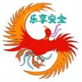 樂享(xiang)安全