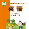 外研社小學三年級英語下冊電(dian)子課(ke)本