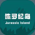 侏羅紀(ji)島安卓版
