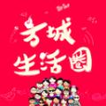方城(cheng)生活圈