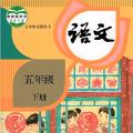2020年五年級語文下冊人(ren)教版