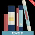 河南省中小學(xue)數字教(jiao)材軟件