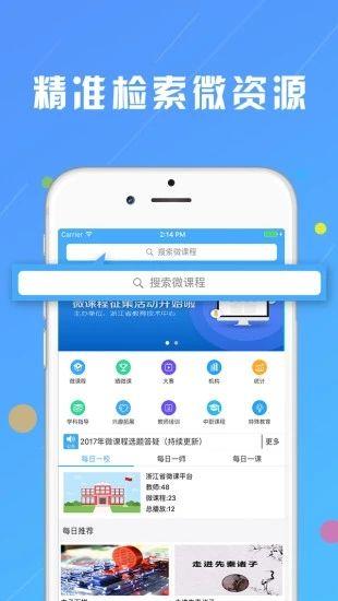 浙江(jiang)微(wei)課網(wang)電腦yuan)嬙