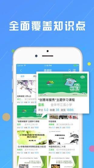 浙江微課網電腦版圖2
