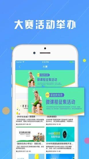 浙江(jiang)微(wei)課網(wang)電腦yuan)C端官網(wang)圖片1